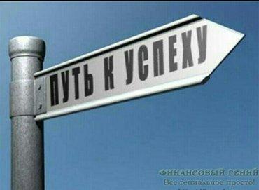 Требуются сотрудники в офис на административные должности. Карьерный р в Бишкек