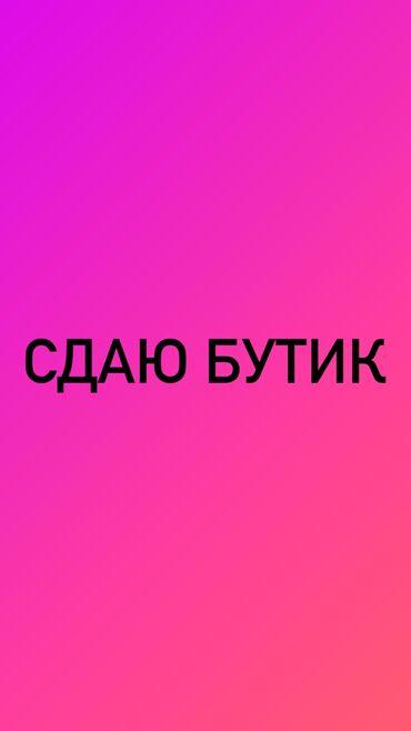 куплю двери бу в Кыргызстан: Сдаю целый бутик в ТЦ «Beta Stores 1»3 этаж, проходимая и раскрученная