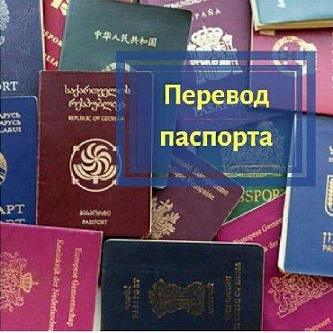 услуги переводчика в Кыргызстан: Перевод паспорта  Дорогие друзья, предлагаем Вам качественные переводы