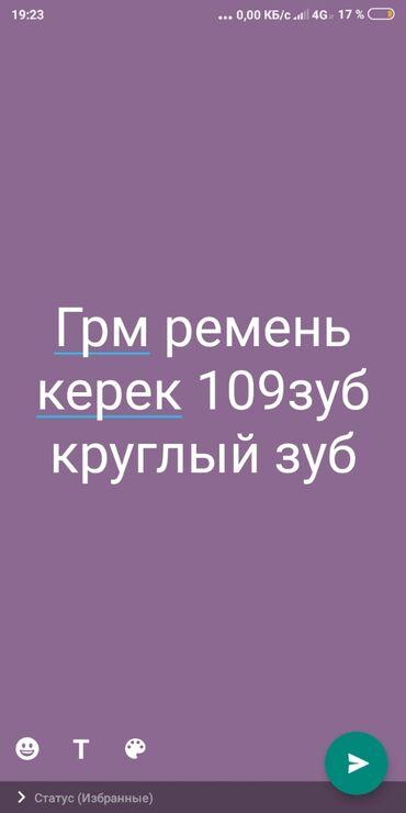 продажа бу инструмента в Кыргызстан: Грм ремень алабыз 109 зуб баасы келишимду турдо