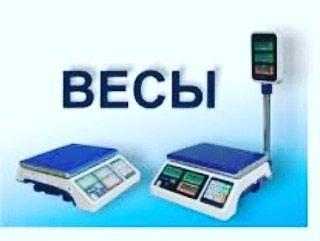 Продажа аренда ремонт электронных весов . в Бишкек