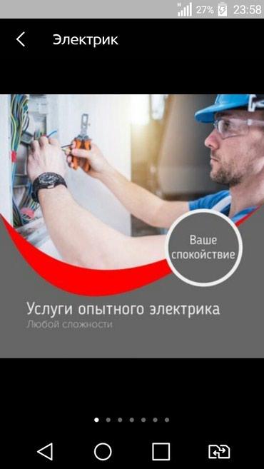 Электрик монтаж установка люстр,плазм и т.д все услуги по электрике в Лебединовка