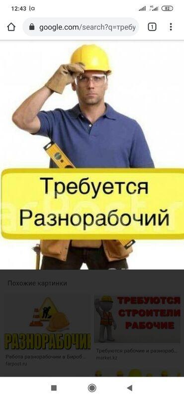 Работа - Бишкек: Требуется разнорабочий!!! График работы с 10 до 18:00. Мы находимся в