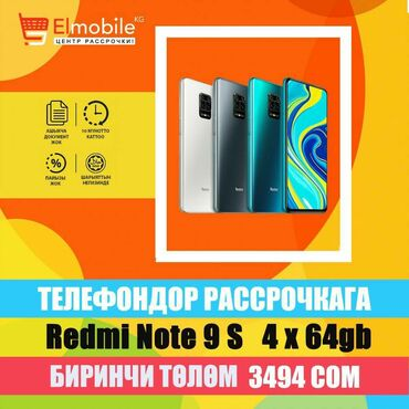 Видеокамера red - Кыргызстан: Новый Xiaomi Redmi Note 9S 64 ГБ Серебристый