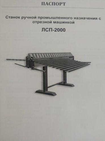 Продам станок листогип для в Бишкек