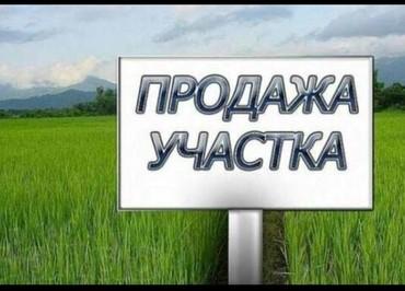 Продажа 8 соток Другое назначение  в Бишкек