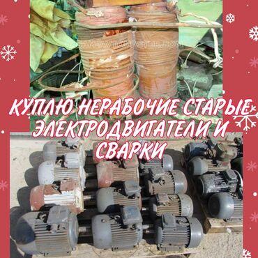сварка бу в Кыргызстан: Куплю старые нерабочие электродвигатели и сварки