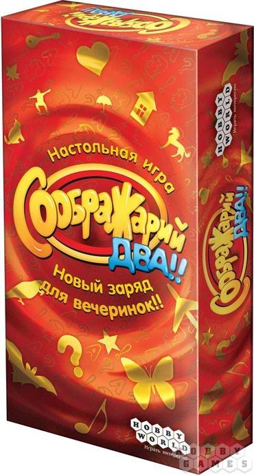 Настольные игры Соображарий Два! в Бишкек
