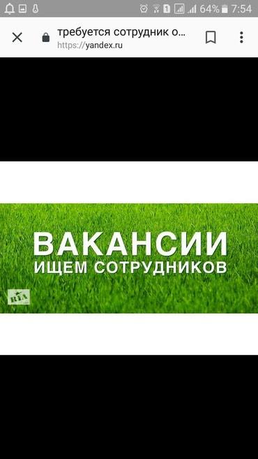 Продавец твой опыт требуется нам. в Бишкек