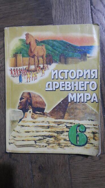 atlas mira - Azərbaycan: Qədim dünya tarixi 6 cı sinif rus dilində. История древнего мира 6-ой