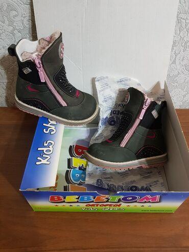 Зимняя обувь от Bebetom