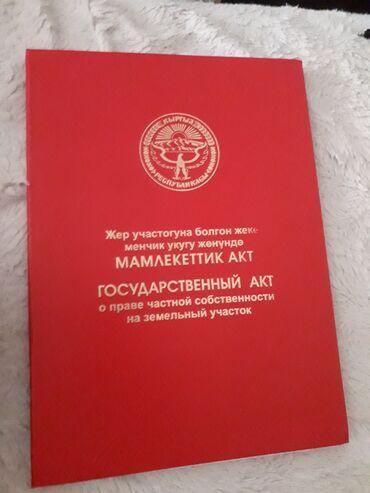 Недвижимость - Красная Речка: 5 соток, Для строительства, Собственник, Красная книга, Тех паспорт