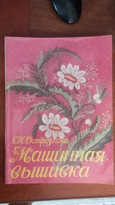 """Альбом - справочник """"Машинная вышивка"""" в Бишкек"""