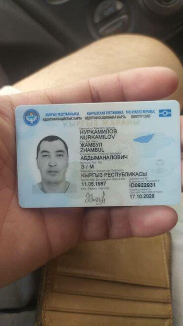 Паспорт жоголду суйунчусу бар