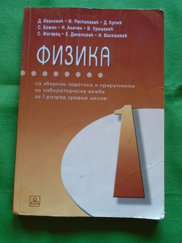 Retka knjiga, Fizika od devet autora za prvi razred srednje škole sa - Belgrade