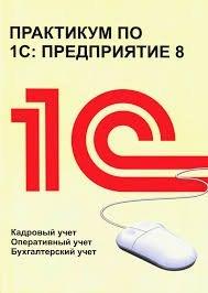 Бухгалтерский Учет. Программа 1С. Звоните. ... . в Бишкек