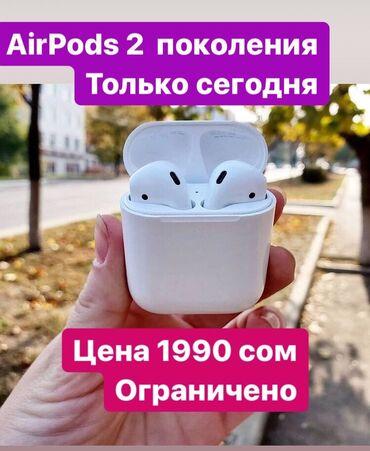 AirPods 2 поколения .Ограничено цена 1990 сом