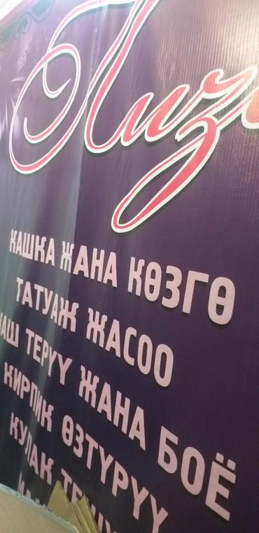 татуаж растушевка бровей в Кыргызстан: Татуаж бровей теневой растушевка,микроблейдинг, по акции 1000с