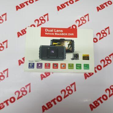 авто видео регистратор в Кыргызстан: Видеорегистратор full hd 1080, в комплекте имеется дополнительная