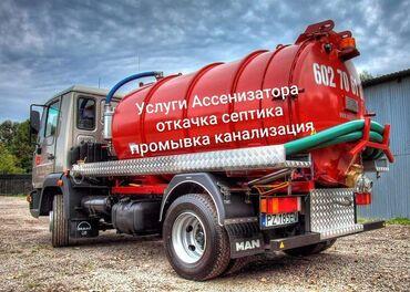 Услуги - Гавриловка: Откачка септика Выкачки сливных ям Откачка туалета Выкачки выгребных