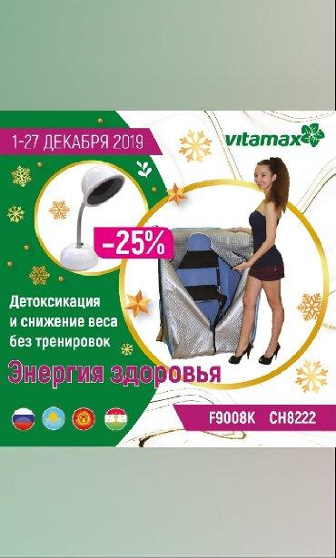 спортивное и здоровое питание в Кыргызстан: Инфракрасная, портативная капсула(сауна) для тех кто ценит здоровье. С