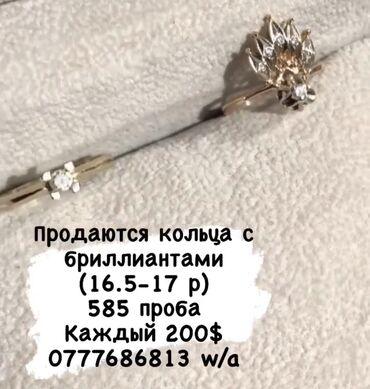 Продаются кольца с бриллиантами 585 проба, Россия 16,5 размер Каждый