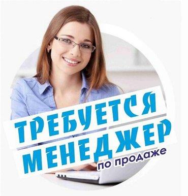 """Требуется менеджер по продажам в компанию """"оптовик. Kg"""" требования: от в Бишкек"""