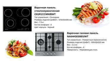 Плиты и варочные поверхности - Кыргызстан: Встраиваемые варочные поверхности Samsung, газовые индукционные от