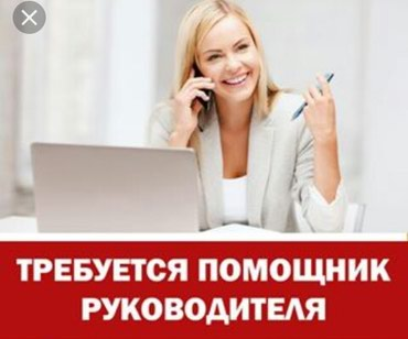 Мне нужна помощница! оплата без задержеки! возраст от 17 до 40 ! в Бишкек