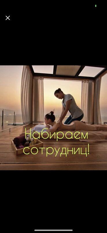 shkol forma dlja devochki в Кыргызстан: Массажист. С опытом. Процент. Филармония