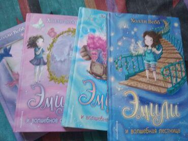 реставрация книг в Кыргызстан: Продаю детские книги Три цвета волшебства и Эмили и волшебная