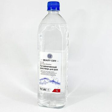 Медтовары - Кыргызстан: Антисептик Бьюти Септ, в составе содержится 80% спирта