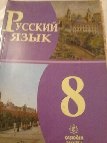 Bakı şəhərində Rus dili 8ci sinif dərslik