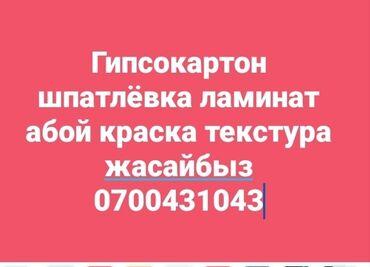 тойота камри бишкек цены в Кыргызстан: Отделочник. С опытом