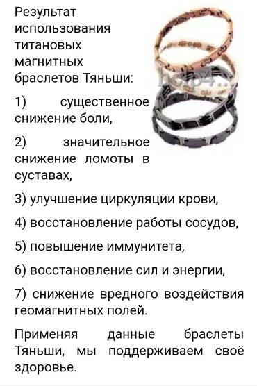 ТИТАНОВЫЕ БРАСЛЕТЫ! в Бишкек