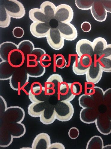 Bakı şəhərində Оверлок ковров.