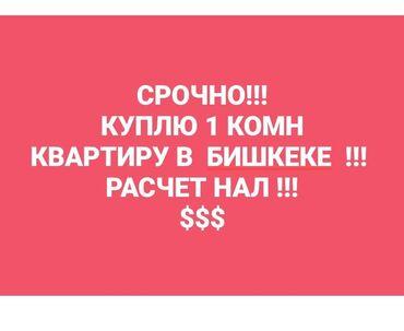продажа квартир в бишкеке в Кыргызстан: Срочный выкуп квартир в Бишкеке!!!! Расчёт сразу!!!