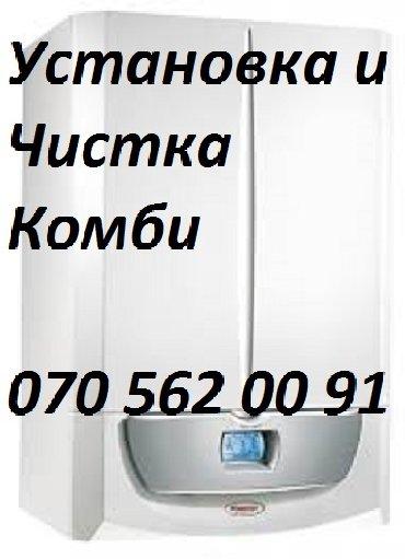 Bakı şəhərində Установка и Прочистка систем
