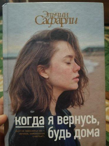 белим обои в Кыргызстан: О книгеТеперь я отчетливее ощущаю вечность жизни. Никто не умрет, и