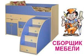 соберём мебель в Бишкек