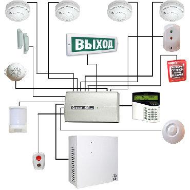 система пожарной сигнализации в Кыргызстан: Охранно - Пожарная GSM сигнализацияПроектирование и монтаж систем