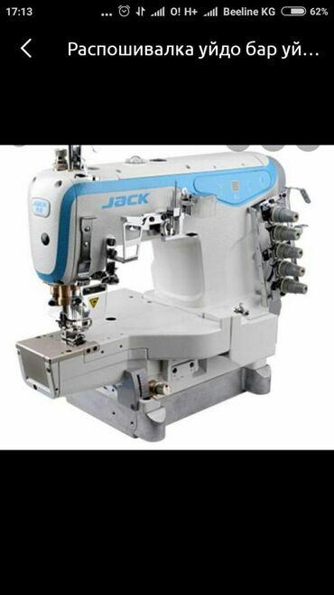 stiralnyh mashin avtomat nizkie в Кыргызстан: Распощивальная машинка Jack Jk - 8569 ADI-01GB -3*56