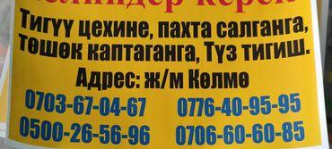 Услуги - Маевка: Швейные цехке иштегениКыз-келиндер керекАйлыгы жогору төлөнөтТөшөк