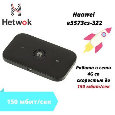 пескоблок размеры бишкек в Кыргызстан: Wi-Fi роутер HUAWEI E5573Cподключение к интернету: Ethernet RJ-45