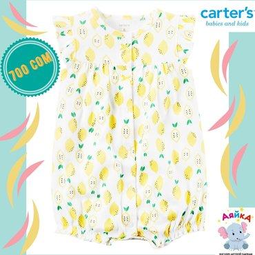 Carter's Lemon Snap-Up Cotton RomperЭтот восхитительный комбинезон