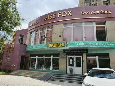 салон е30 в Кыргызстан: Продаю Действующий Готовый Бизнес!   ВНИМАНИЕ!!!  ПРОДАЕТСЯ НЕ ПОМЕЩЕН