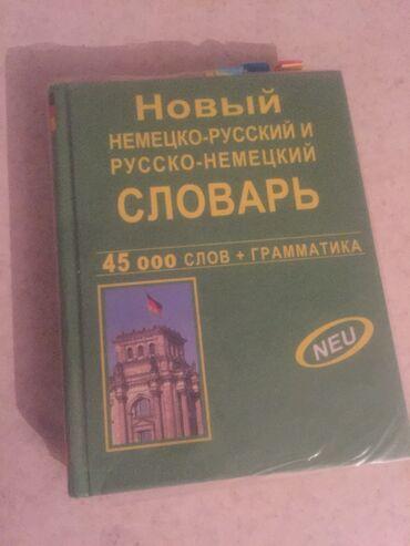 150c Немецкий англо-русский словарь Словарь