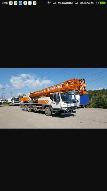 Услуги китайского крана. грузопод-ть 25-тонн,вылет стрелы 39+7 метров. в Бишкек