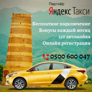 """Официальный партнёр Яндекс  Регистрация в таксопарк """"Этно Такси"""" -Онла"""