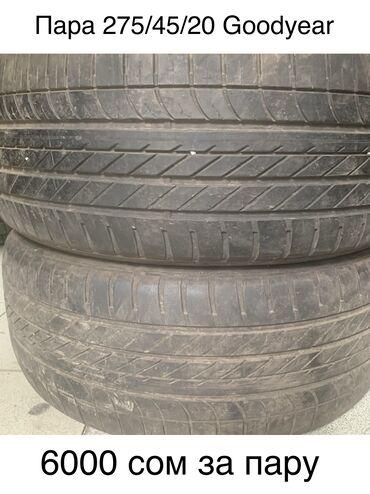 Пара 275/45/20 Goodyear Летние шины в хорошем состоянии. 6000 сом за п